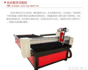 数控切割机 数控等离子切割机数控火焰切割机便携式台式切割机